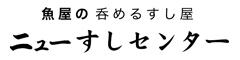 ニューすしセンターJR京都駅前店・心斎橋パルコ店・西九条店/トラオム株式会社 求人情報
