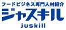 人材紹介ジャスキル特定案件(寿司) 求人情報