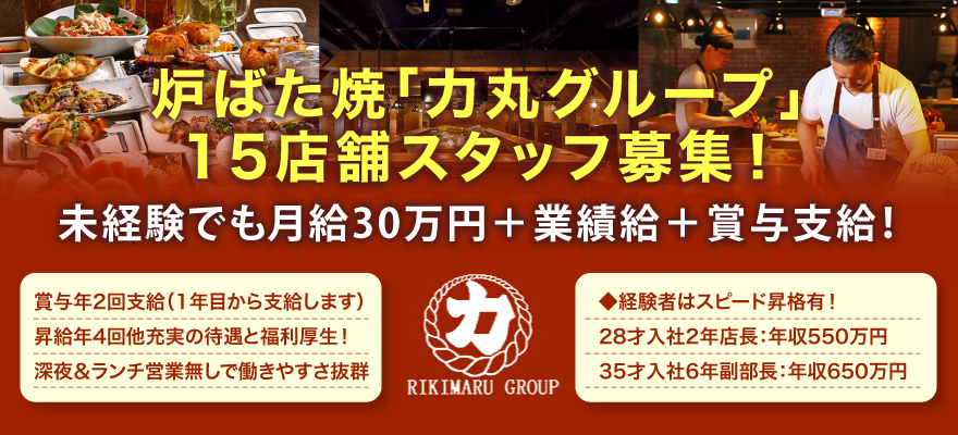 株式会社 杏花村 求人