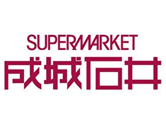 成城石井 府中店