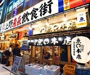 上野産直飲食街 求人情報