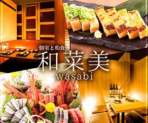 個室と和食 和菜美‐wasabi‐ 秋葉原店
