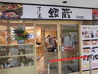 すし屋銀蔵 グリナード永山店