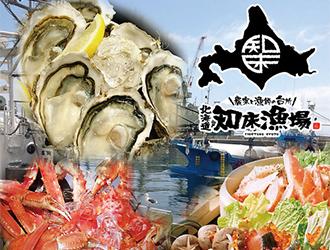 知床漁場 東陽町店