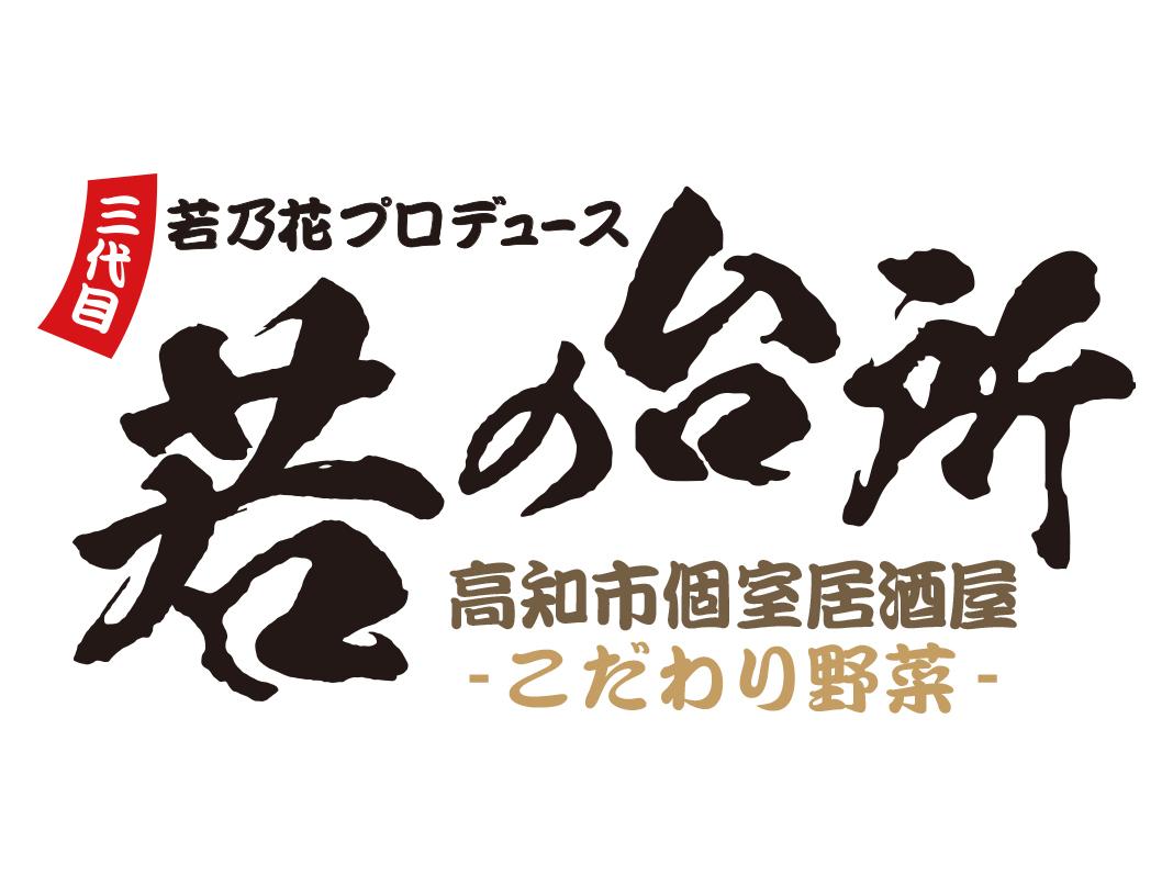 若の台所-こだわり野菜- 秋田川反店
