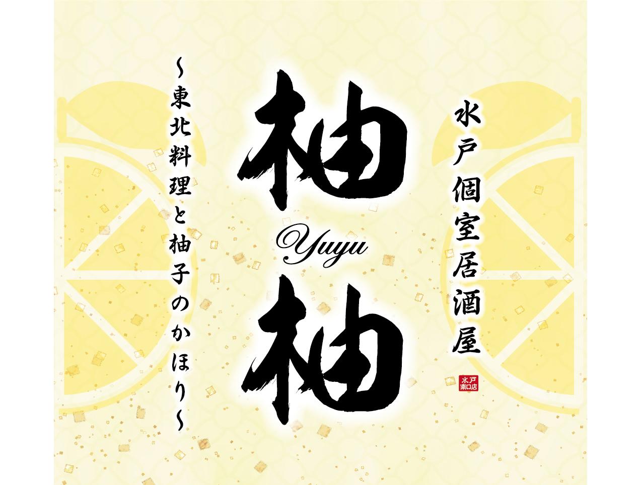 柚柚-yuyu- 盛岡大通り店