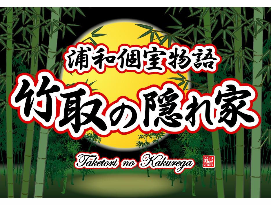 竹取の隠れ家 浦和店