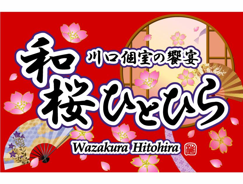 和桜ひとひら 川口店