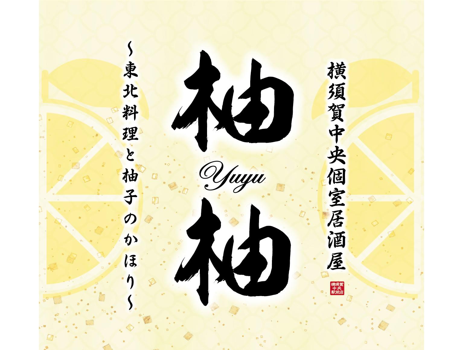 柚柚-yuyu- 越谷駅前店
