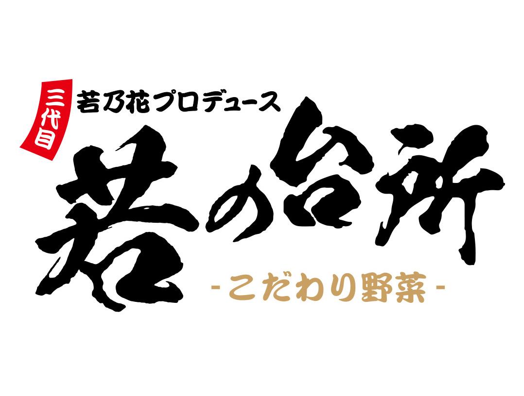 若の台所-こだわり野菜- 春日部駅前店