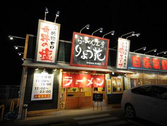 らーめん工房 りょう花 徳島小松島店