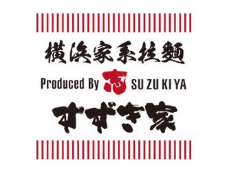 横浜家系拉麵 produced by すずき家