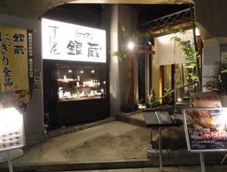 すし屋銀蔵 新橋店