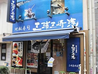 三浦三崎港 上野店