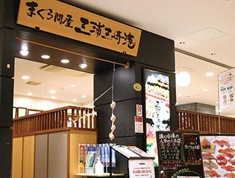 三浦三崎港 マルイファミリー溝口店
