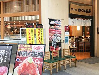 めぐみ水産 オリナス錦糸町店