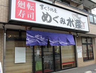 めぐみ水産 戸田公園店