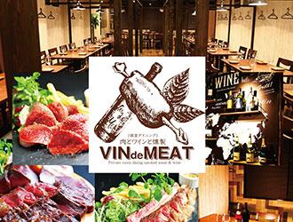肉バル ヴァンデミート浦和店