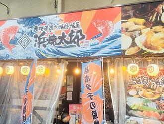 浜焼太郎 旗の台店