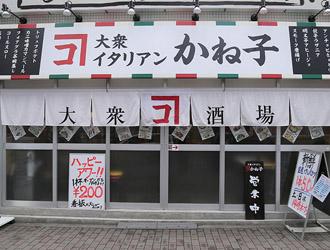 大衆イタリアン かね子 町田店
