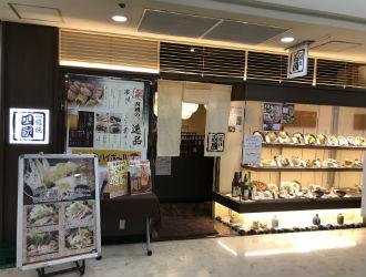 饂飩四国 大崎ニューシティ店