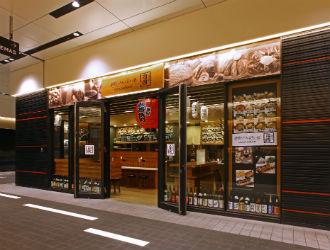 饂飩四国 新宿東宝ビル店