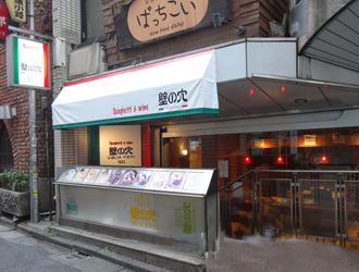 PASTA 壁の穴 渋谷道玄坂小路本店