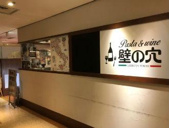 Pasta&Wine 壁の穴 自由が丘店