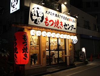 串屋横丁 高幡不動店