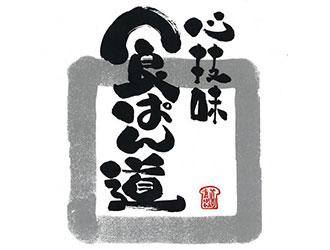 食ぱん道 新宿本店