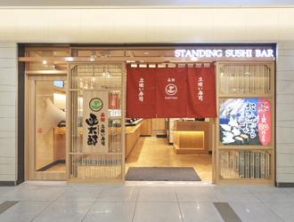 立喰寿司 函太郎 東京駅一番街店