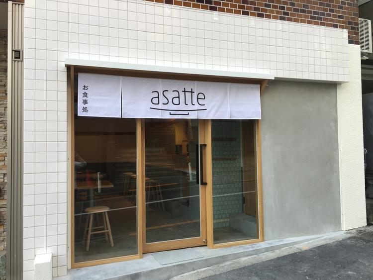 お食事処 asatte
