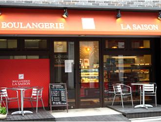 BOULANGERIE LA SAISON 初台店(ラ・セゾン)