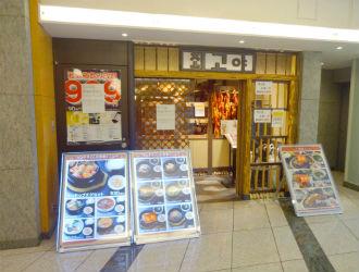 韓国家庭料理チェゴヤ 六本木一丁目ティーキューブ店