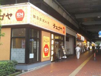 韓国家庭料理チェゴヤ 赤羽店