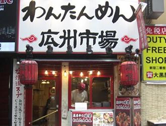 広州市場 新宿東口店