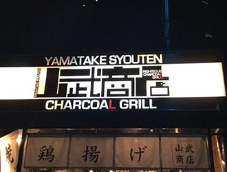 チャコールグリル山武商店 五反田駅