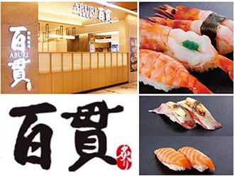 回転寿司 ABURI百貫 大宮店