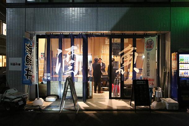 羽田市場 銀座直売店