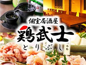 鶏料理  鶏武士 亀戸店 求人情報