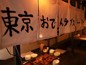 東京おでんラブストーリー 裏コリドー店 求人情報
