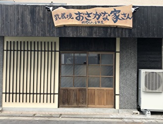 魚屋「魚初」 求人情報