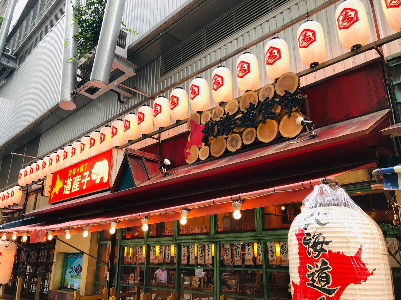 北海道食市(渋谷横丁) 求人情報