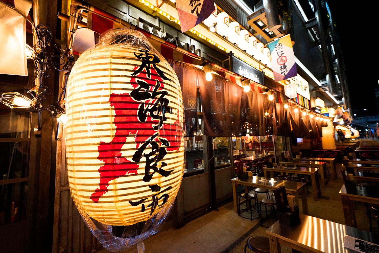 東海食市(渋谷横丁) 求人情報