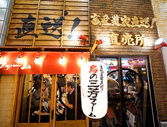 鶏の三芳(有楽町産直横丁) 求人情報