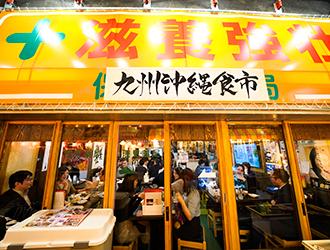九州沖縄食市(有楽町産直横丁) 求人情報