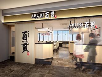ABURI百貫 イオンモール筑紫野店 求人情報