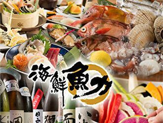 海鮮魚力 国分寺マルイ店 求人情報