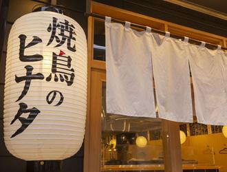 焼鳥のヒナタ 摂津富田駅前店 求人情報