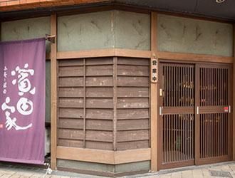 濱田家 三軒茶屋本店